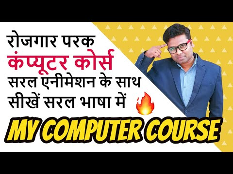 Best Computer Course Video For All - My Computer Course in Hindi ...