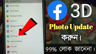Facebook 3D Photo Post | How To 3D Photo Update On Facebook In Bangla Tutorial | A Tech Bangla