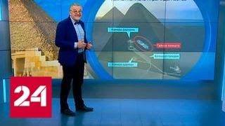 Портал в загробный мир может скрываться внутри пирамиды Хеопса - Россия 24