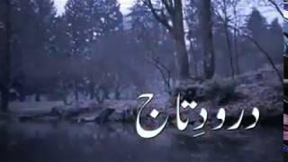 Darood Sharif - Darood E Taj ᴴᴰ Salawat  - Beautiful Darood-e-Taj