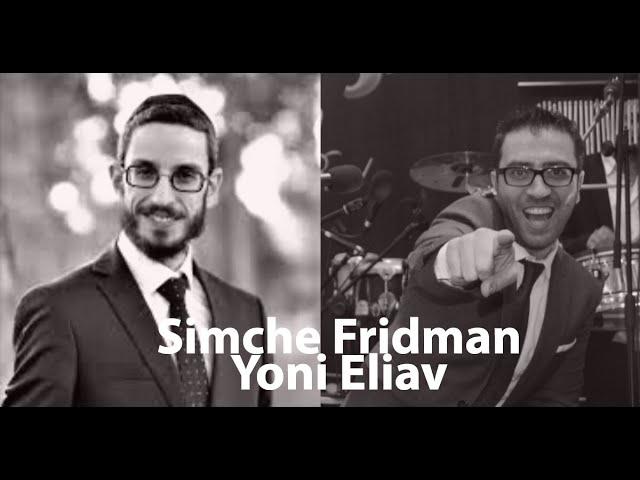 """יוני אליאב מארח את שמחה פרידמן בשירי חתונה חבדי""""ם"""