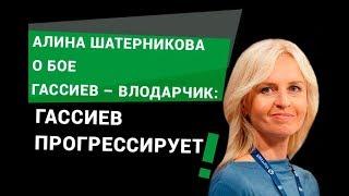 Алина Шатерникова о бое Гассиев – Влодарчик: Гассиев прогрессирует