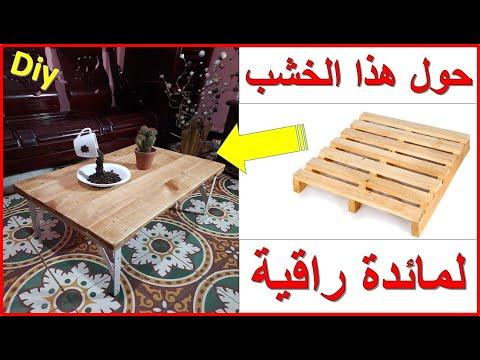 صنع طاولة من المنصات الخشبية مائدة سهلة قوية وراقية كل هذا و نصنعها بأبسط الأشياء