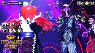 ผู้สาวขาเลาะ - หน้ากากแอปเปิ้ล Feat หน้ากากเสือดาว | The Mask Singer 3