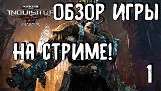 Warhammer 40000 Inquisitor - Martyr  💾 ИСПОЛНЯЮ ВОЛЮ ИМПЕРАТОРА