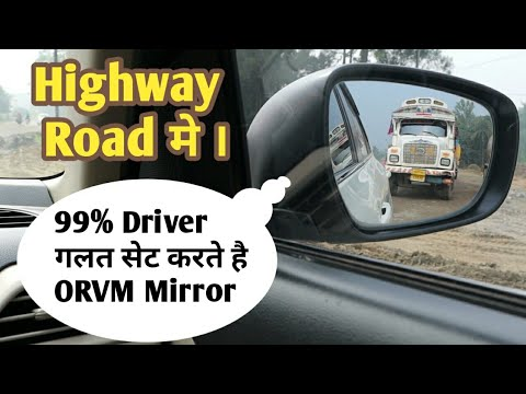 99% OF Drivers Set their ORVM MIRROR Wrong - Correct it