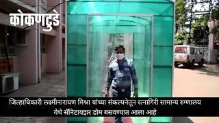Dome sanitizer ratnagiri #covid19 #ratnagiri #mharashtra