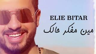 Elie Bitar - Min Mfaker Halak [Audio] (2018) / ايلي بيطار - مين مفكر حالك