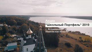Приемные семьи в Ивановской области