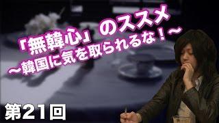 第21回 「無韓心」のススメ 〜韓国に気を取られるな!〜