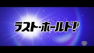 映画『ラスト・ホールド!』60秒予告編