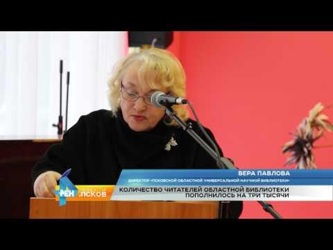 Новости Псков 01.02.2017 # В 2016 году посещаемость областной библиотеки увеличилась
