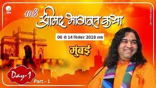 108 Shrimad Bhagwat Katha || Mumbai Day 1 Part 1 || 06 TO 14 December 2018 || THAKUR JI MAHARAJ
