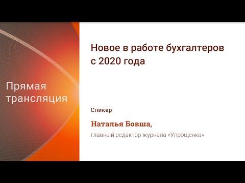 Изменения по УСН - 2020: детальный обзор