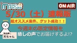 【速報】今週のおすすめベスト2!!高額ポイントとお得な特集ご紹介!!