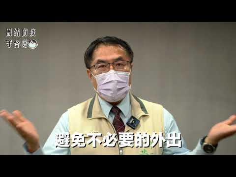 團結防疫守台灣(三級警戒)