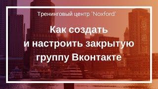 Как создать и настроить закрытую группу Вконтакте