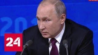 Большая пресс-конференция президента Российской Федерации Владимира Путина. Часть 4 - Россия 24