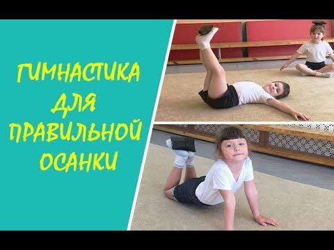 Упражнение при нарушении осанки у детей видео