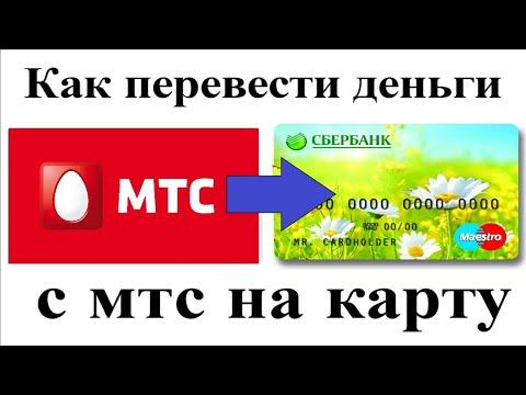 Как переводить деньги с мтс на карту