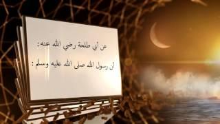 أحاديث في فضل الصلاة على النبي محمد صلى الله عليه وسلم (1)