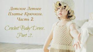 Как связать летнее платье крючком для девочки. Часть 2. How to crochet a pretty dress. Part 2.