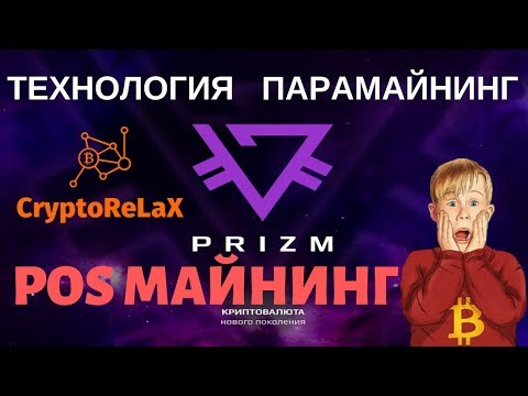 Криптовалюта PRIZM PZM и технология Парамайнинг POS майнинг блокчейн криптовалюта