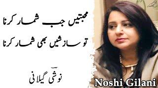 Noshi Gilani Shayari | Mohabbatain Jab Shumaar Karna | Urdu Poetry Whatsapp Status