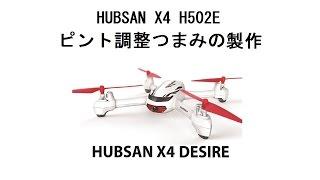 HUBSAN X4 H502E ピント調整つまみの製作
