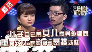 重庆卫视《谢谢你来了》20160508:哥哥的回归,观众失控,全场痛哭