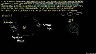 Прецессия Земли | Космология и астрономия
