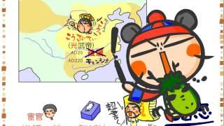 世界史1章5話「三国志前中国」byWEB玉塾