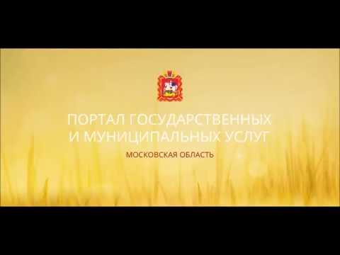 Получить муниципальные и государственные услуги через интернет жители Московской области могут на оф