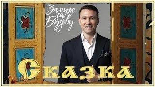 ЗАМУЖ за БУЗОВУ / СКАЗКА / Как долларовый миллионер стал рублевым