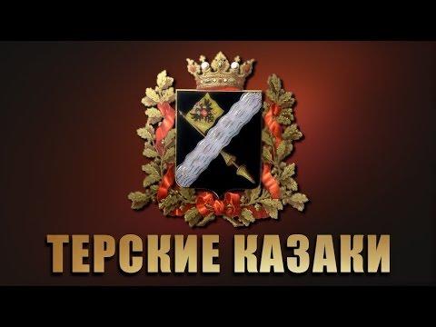 Терское Казачество - По следам генерала Ермолова mp3 yukle - mp3.DINAMIK.az