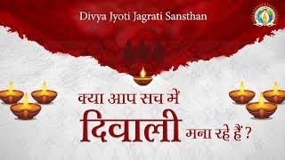 सच्ची मुच्ची दी दिवाली - क्या आप सच में दिवाली मना रहे हैं? | Significance of Diwali | DJJS Bhajan