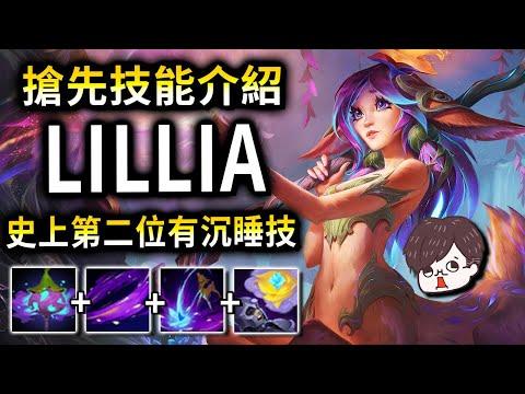 新英雄Lillia介紹