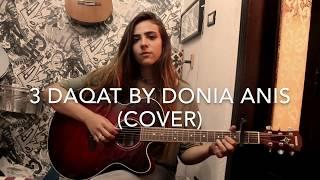 3 Daqat / ۳ دقات ~ Abu ft. Yousra (Cover by Donia Anis)