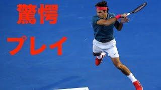 【テニススーパープレイ集】super play collection...世界のスーパープレイが気持ちよすぎる...