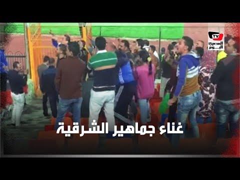 جماهير الشرقية تغني « ٦ مش كتير.. إسألوا بيبو وبشير» أثناء مباراة الزمالك
