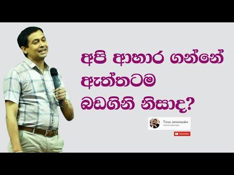 Tissa Jananayake - Episode 34 | Stomach | අමාශය