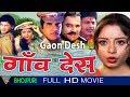 Gaon Desh Bhojpuri Full Movie HD || Arun Govil, Kunal Singh || Eagle Bhojpuri Movies