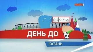 «День до». Выпуск 4. Казань