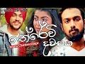 Therevi Dawasaka ( තේරේවි දවසක ) Isuru Chthuranga New Songs - Kavindu Bro Video / coming music tv