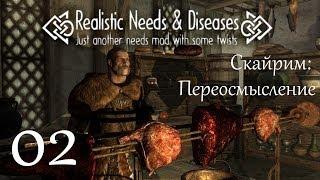Скайрим: Переосмысление #02 - Realistic Needs & Diseases