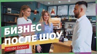 Как открыть прибыльную кофейню? Опыт «Кофе Бюро». Бизнес после шоу.