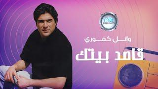 تحميل اغاني وائل كفوري - قاصد بيتك MP3