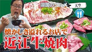 【湖国のグルメ】天空【近江牛焼肉食べ比べ!】