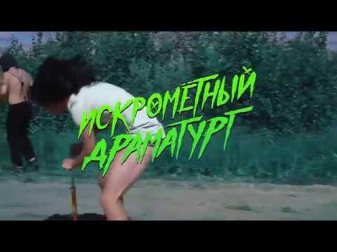Грязный Рамирес -Токсин (+ТЕКСТ)