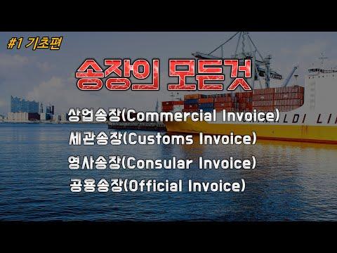 [수출입 무역실무] 인보이스Invoice, 송장의 모든것 (상업송장,세관송장,영사송장,공용송장)